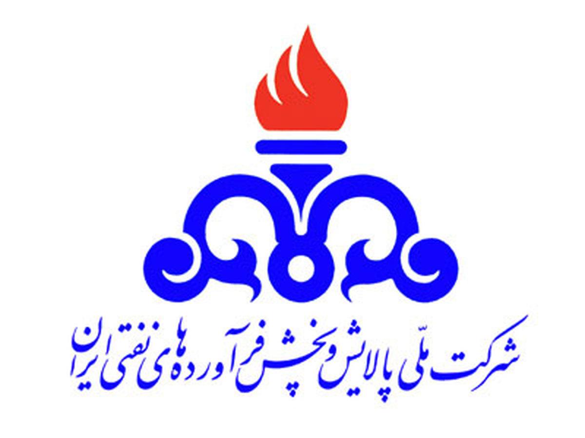 شرکت ملی پخش فرآوردههای نفتی منطقه زنجا
