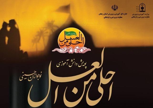 برگزاری نهمین سوگواره کشوری احلی من العسل در حسینیه اعظم زنجان