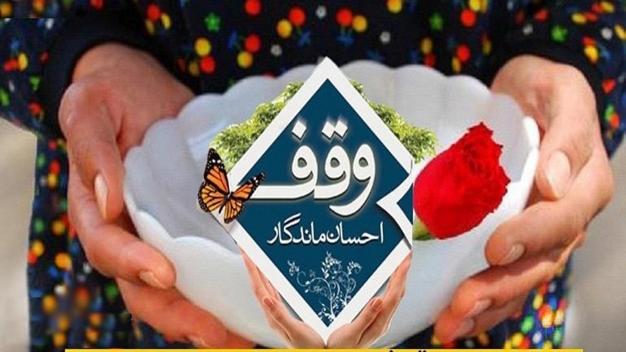 وقف منزل بانوی خیّر زنجانی به مجمع خیّرین مدرسهساز استان
