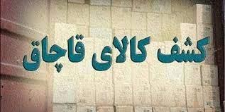 کشف کالای قاچاق 50 میلیاردی در زنجان