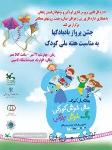 جشن پرواز بادبادکها به مناسبت هفته ملی کودک در زنجان