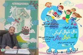 گفتگوی زنده با کودکان در#ساعت_کودکی ساعت ۱۸:۰۰روز ۱۷ مهر